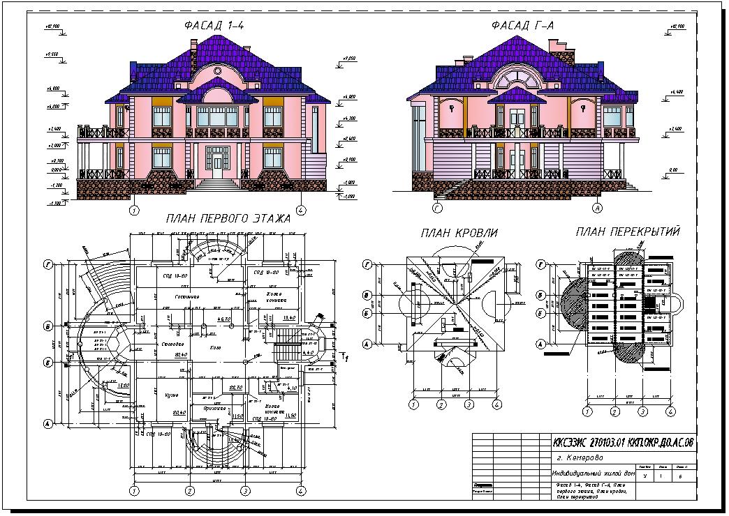 Индивидуальный жилой дом ПГС Файлы Дипломы Курсовые Контрольные Индивидуальный жилой дом