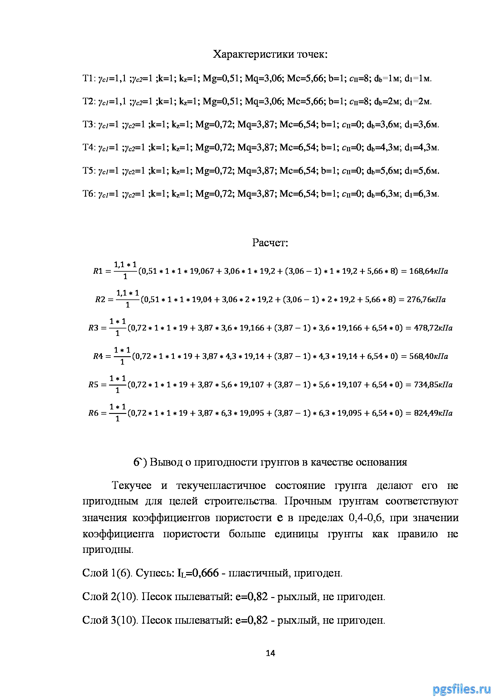 Механика грунтов Контрольная работа Вариант №   МЕХАНИКА ГРУНТОВ Контрольная работа Вариант № 600